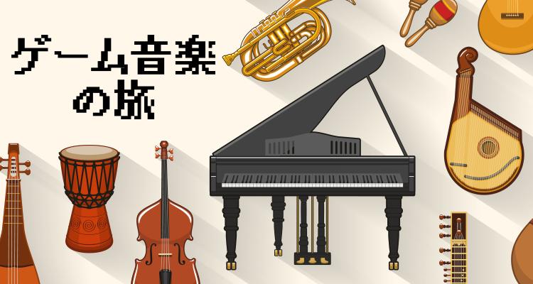 ゲーム音楽の旅