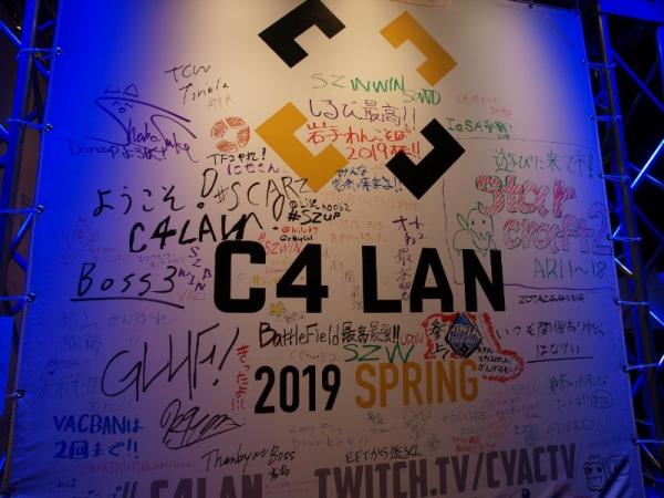 国内最大級のゲーム持ち込みパーティーイベント、「C4 LAN」を潜入レポート!