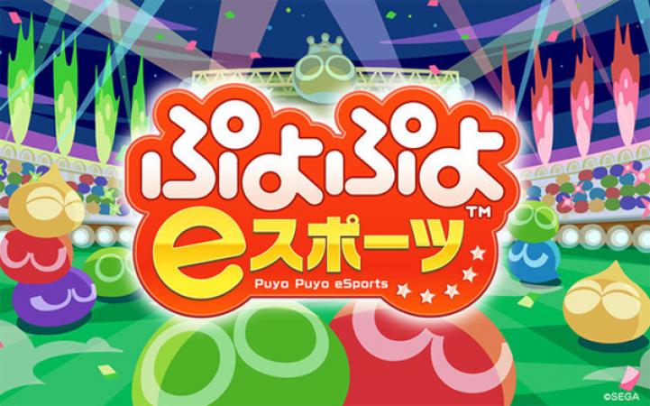 いきいき茨城ゆめ国体の文化プログラムで行われる『ぷよぷよ eスポーツ』ってどんなタイトル?